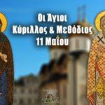 Άγιοι Κύριλλος Μεθόδιος 11 Μαΐου