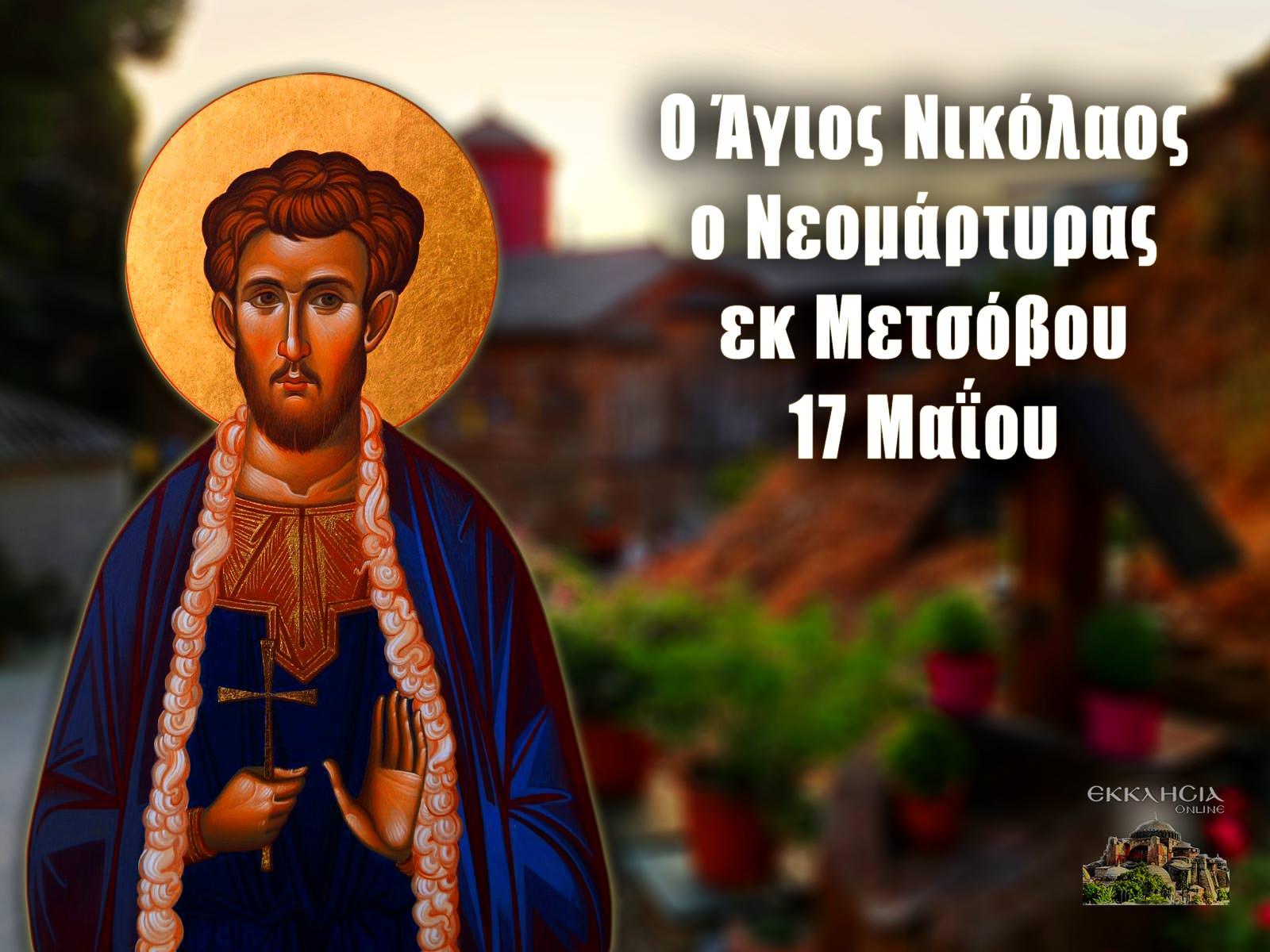 Άγιος Νικόλαος εκ Μετσόβου 17 Μαΐου