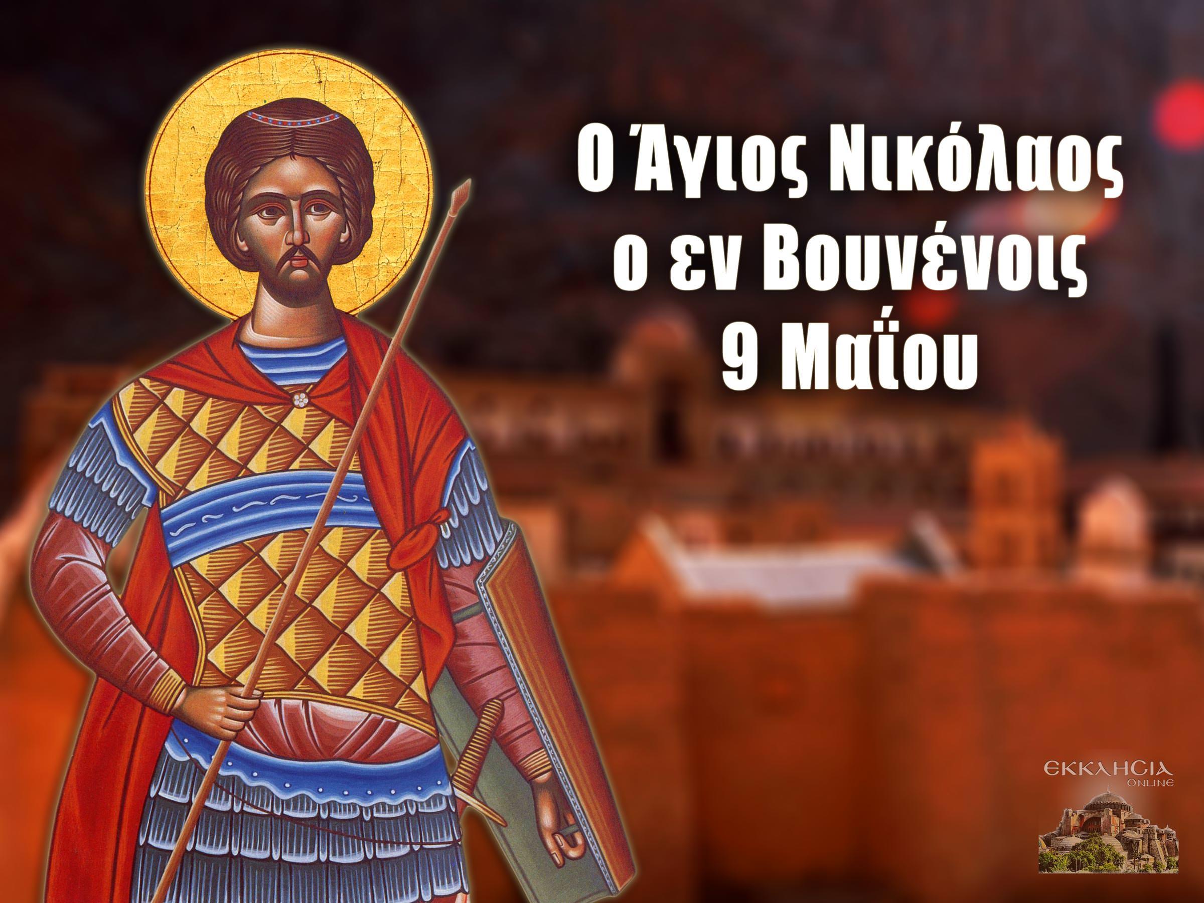Άγιος Νικόλαος εν Βουνένοις 9 Μαΐου