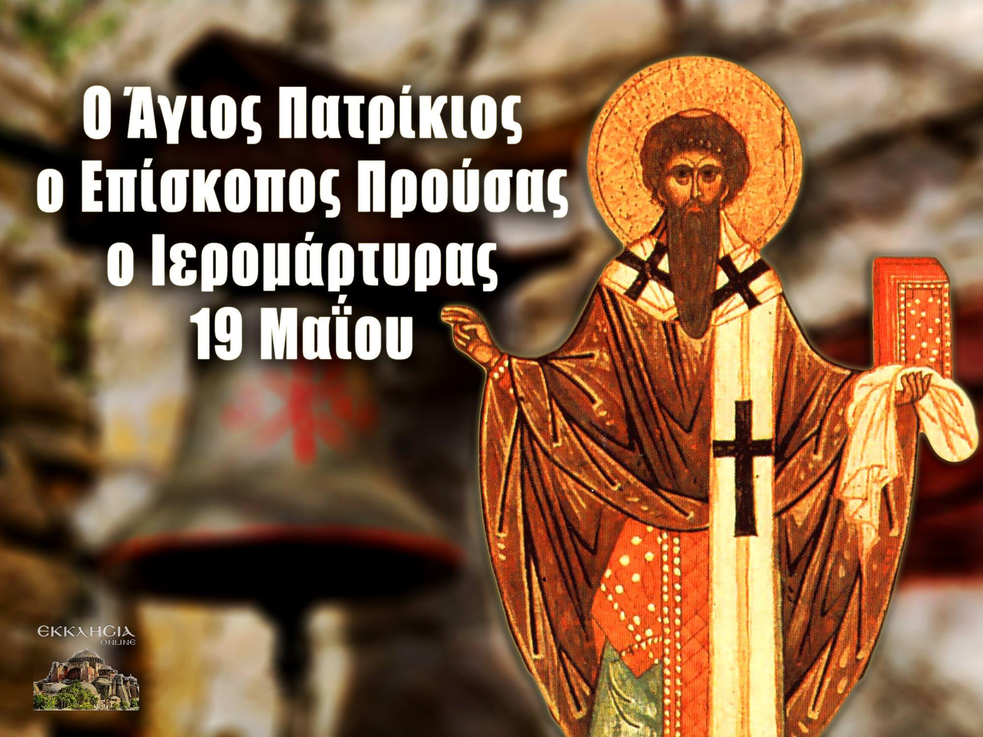Άγιος Πατρίκιος 19 Μαΐου