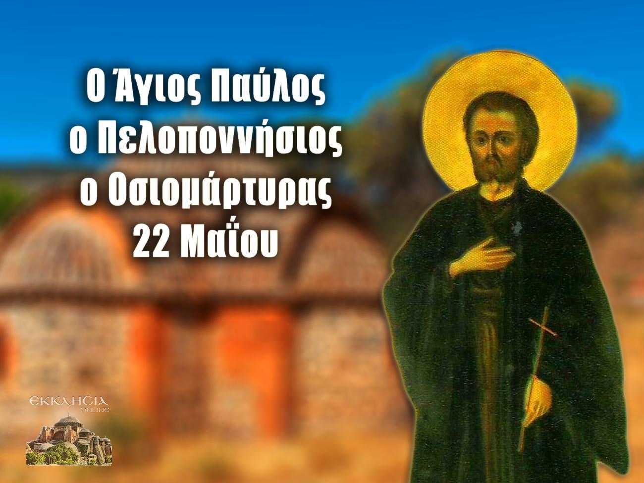 Άγιος Παύλος 22 Μαΐου