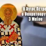 Άγιος Πέτρος 3 Μαΐου