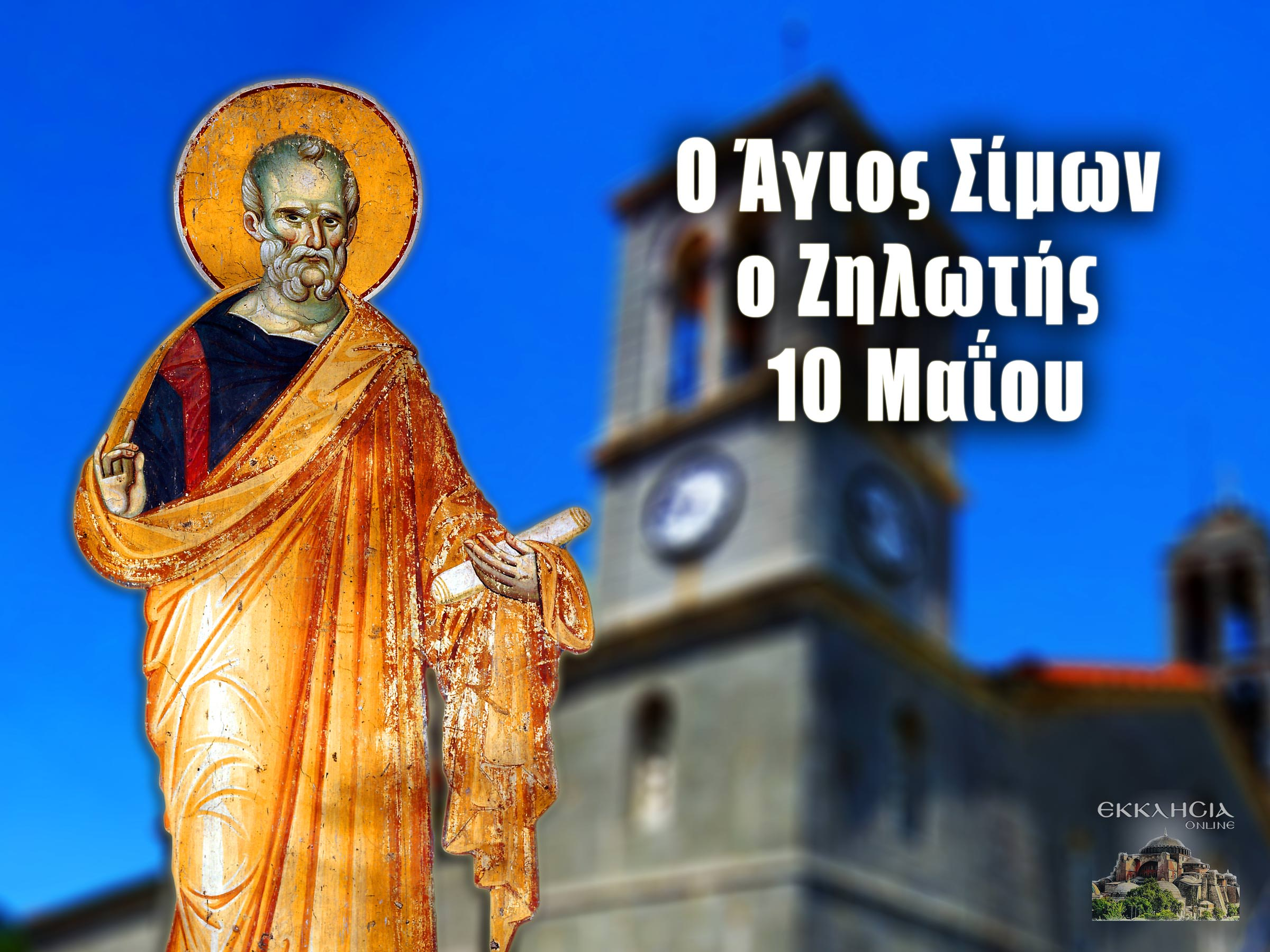 Άγιος Σίμωνας 10 Μαΐου