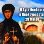 Αγία Θεοδοσία 29 Μαΐου