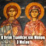 Άγιοι Τιμόθεος Μαύρα 3 Μαΐου