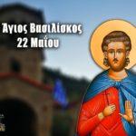 Άγιος Βασιλίσκος 22 Μαΐου
