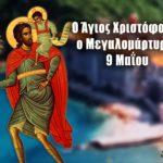 Άγιος Χριστόφορος 9 Μαΐου