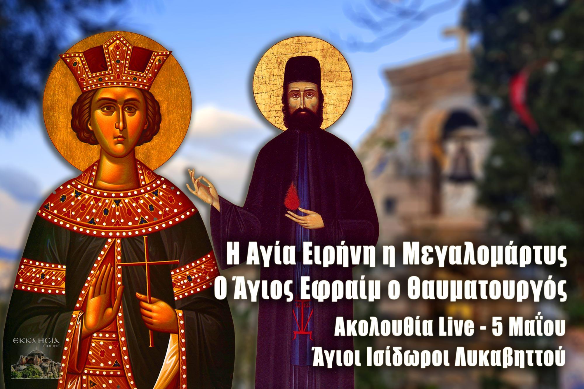 Αγίας Ειρήνης Αγίου Εφραίμ Όρθρος Λυκαβηττός