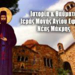 Ιερά Μονή Αγίου Εφραίμ Νέα Μάκρη