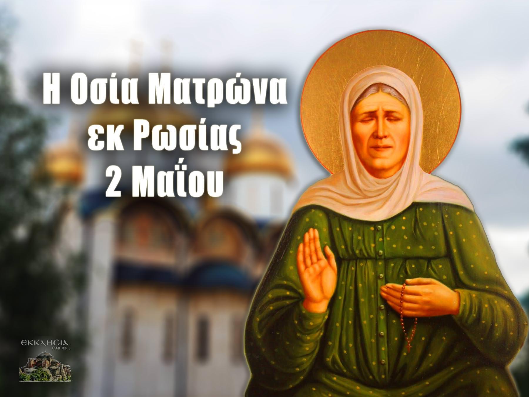 Οσία Ματρώνα εκ Ρωσίας 2 Μαΐου