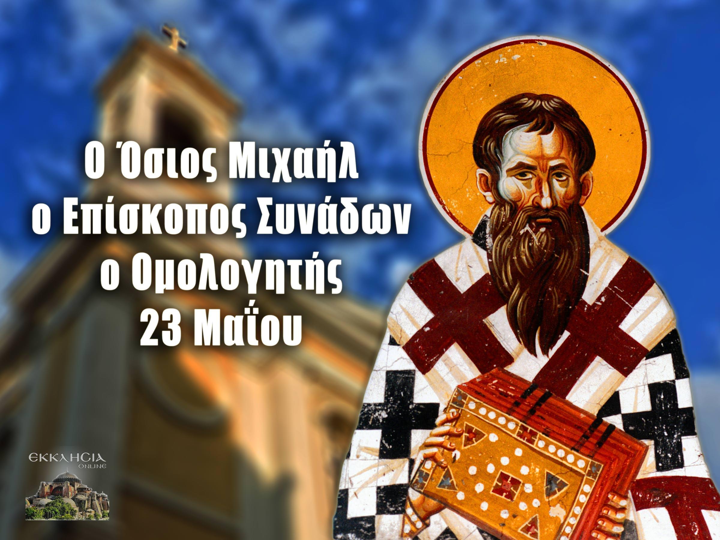 Όσιος Μιχαήλ ο επίσκοπος Συνάδων ο Ομολογητής 23 Μαΐου