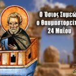 Όσιος Συμεών Θαυμαστορείτης 24 Μαΐου