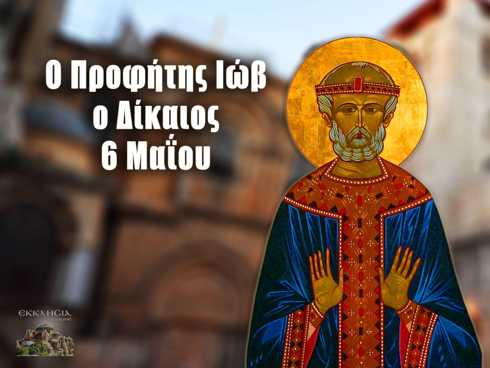 Προφήτης Ιώβ 6 Μαΐου