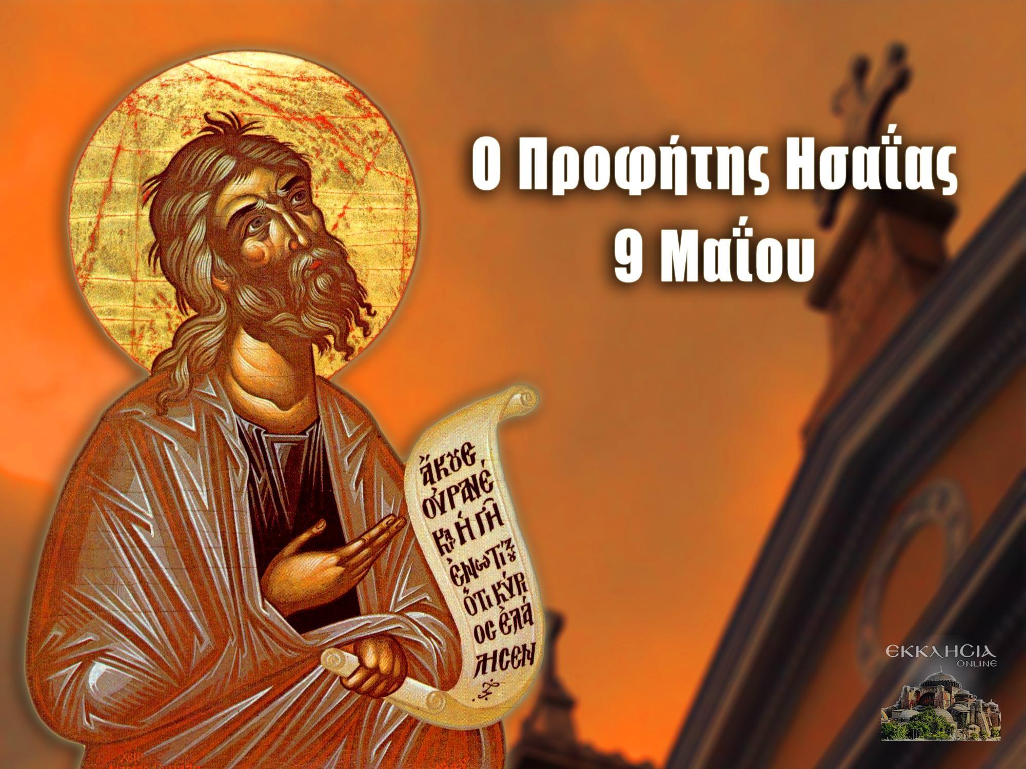 Προφήτης Ησαΐας 9 Μαΐου