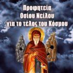 Προφητεία Οσίου Νείλου για το τέλος του κόσμου
