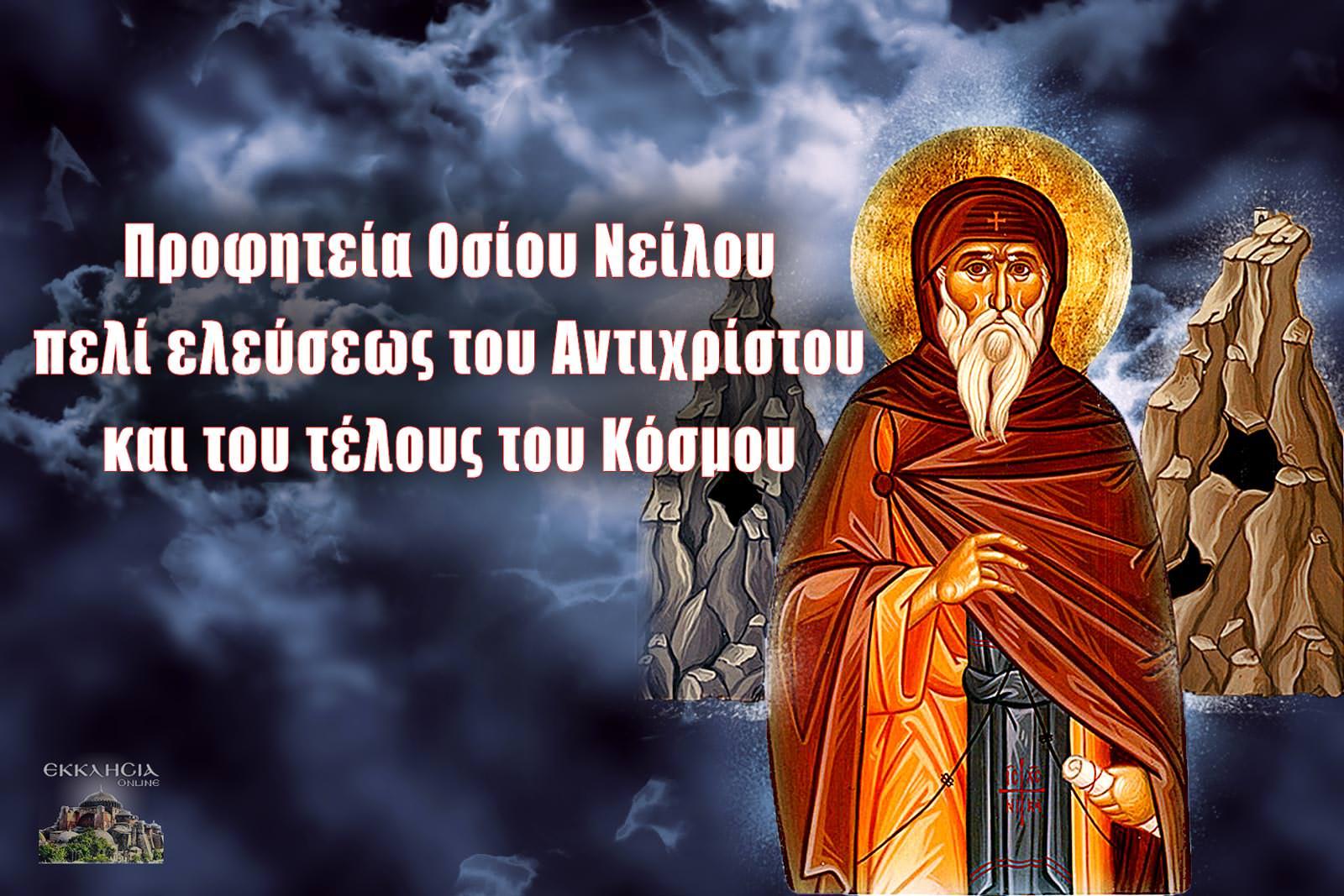 Προφητεία Οσίου Νείλου