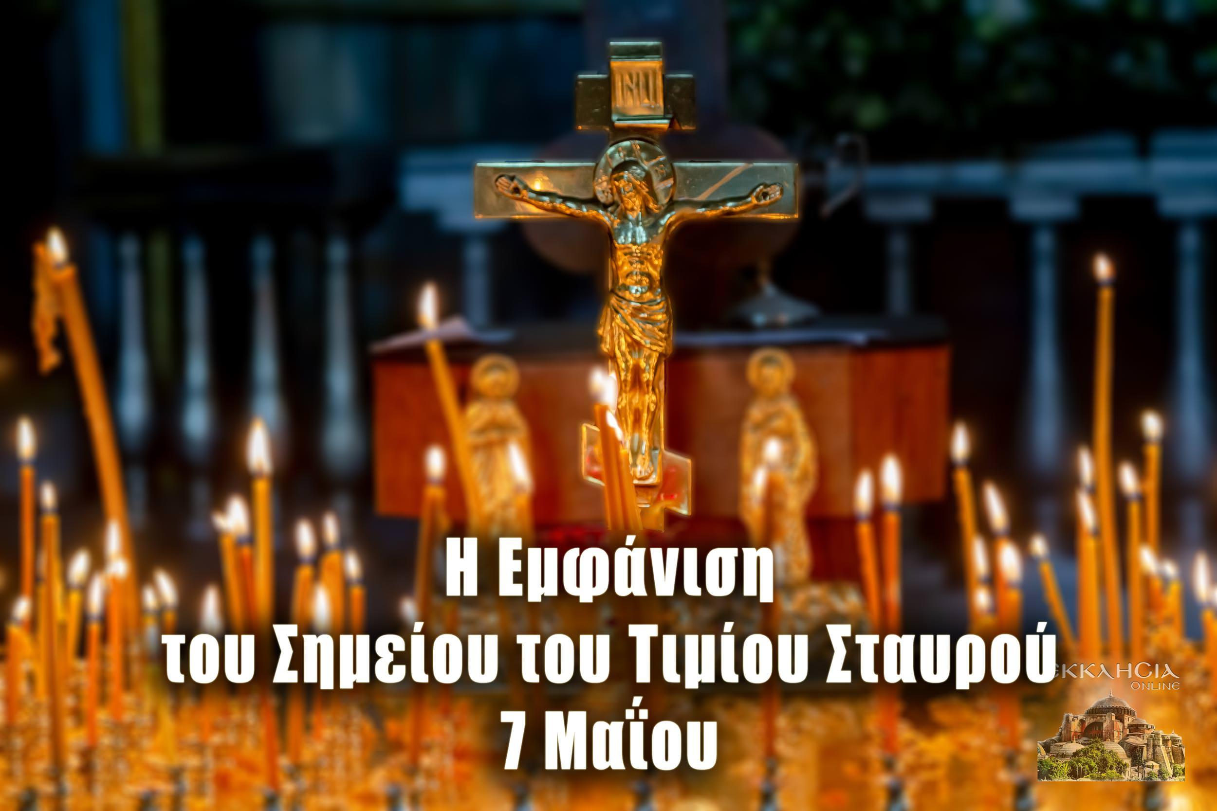 Σημείο του Τιμίου Σταυρού 7 Μαΐου
