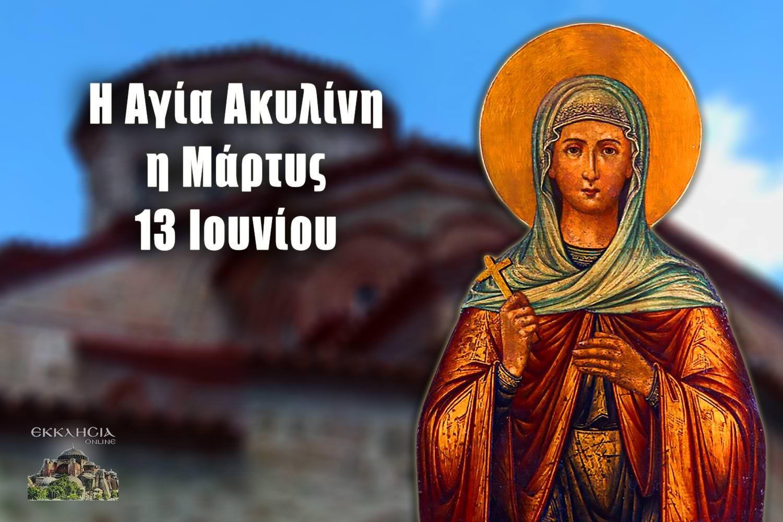 Αγία Ακυλίνη 13 Ιουνίου