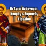 Άγιοι Ανάργυροι Κοσμάς και Δαμιανός 1 Ιουλίου