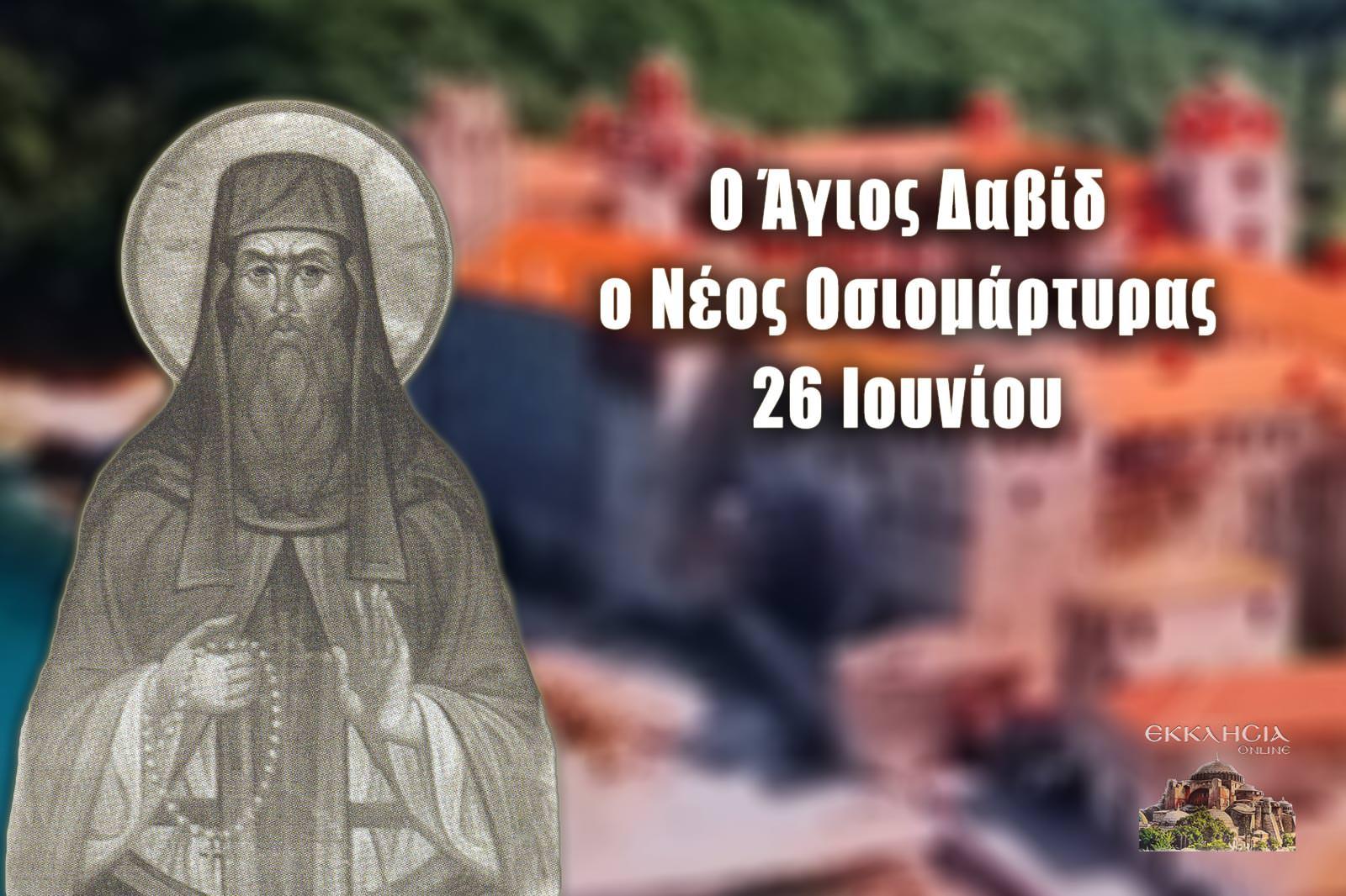 Άγιος Δαβίδ ο νέος Οσιομάρτυρας 26 Ιουνίου