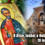 Άγιος Ιούδας Θαδδαίος 19 Ιουνίου