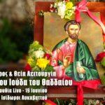 Άγιος Ιούδας 19 Ιουνίου LIVE Θεία Λειτουργία