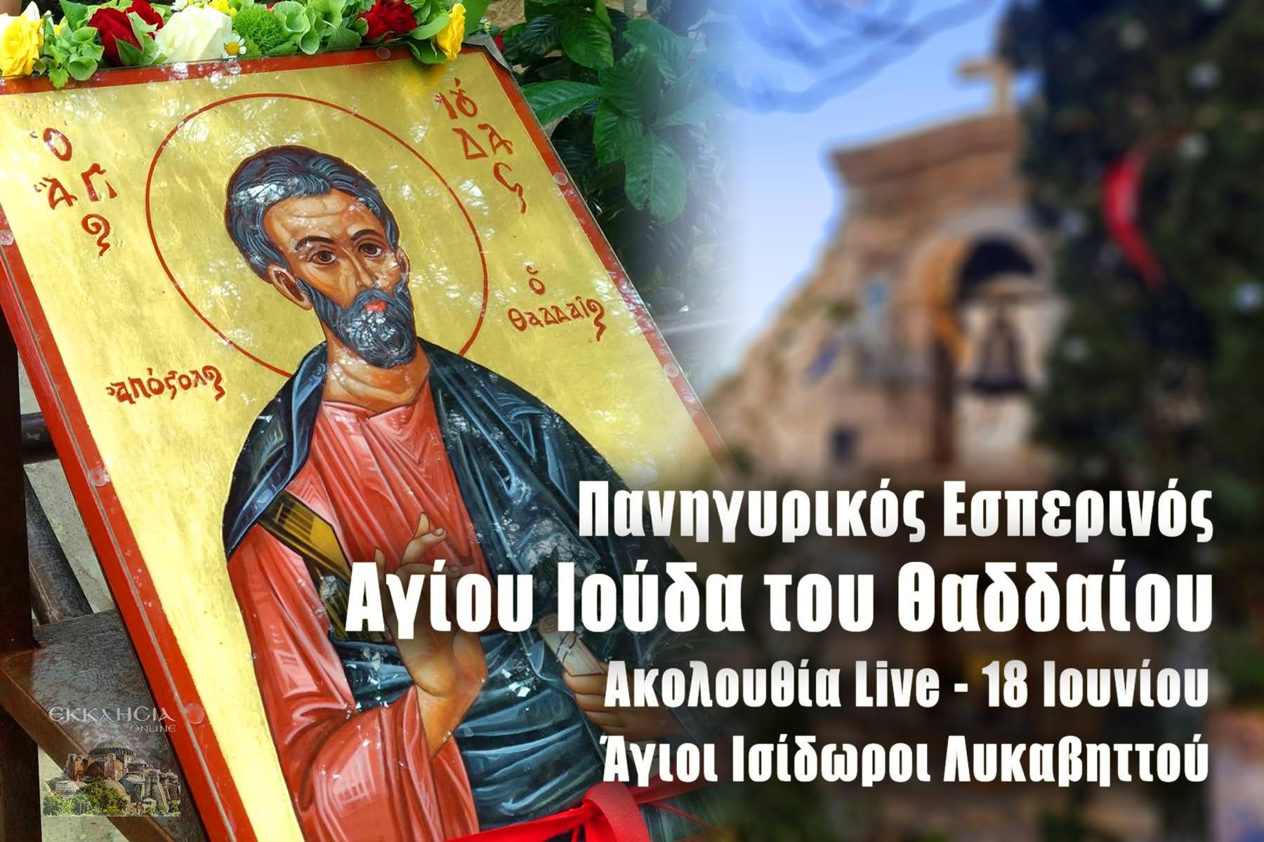 Αγίου Ιούδα θαδδαίου Πανηγυρικός Εσπερινός LIVE
