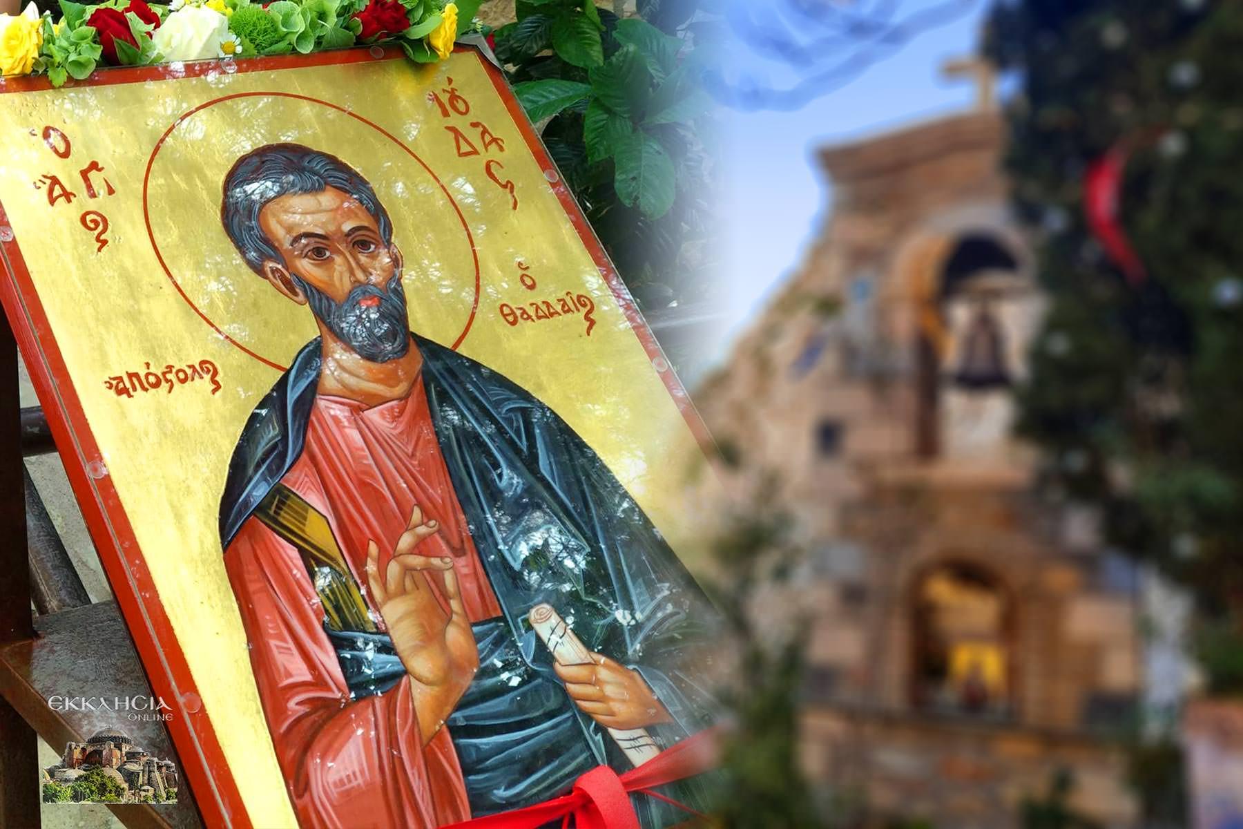 Άγιος Ιούδας Αδελφόθεος 19 Ιουνίου