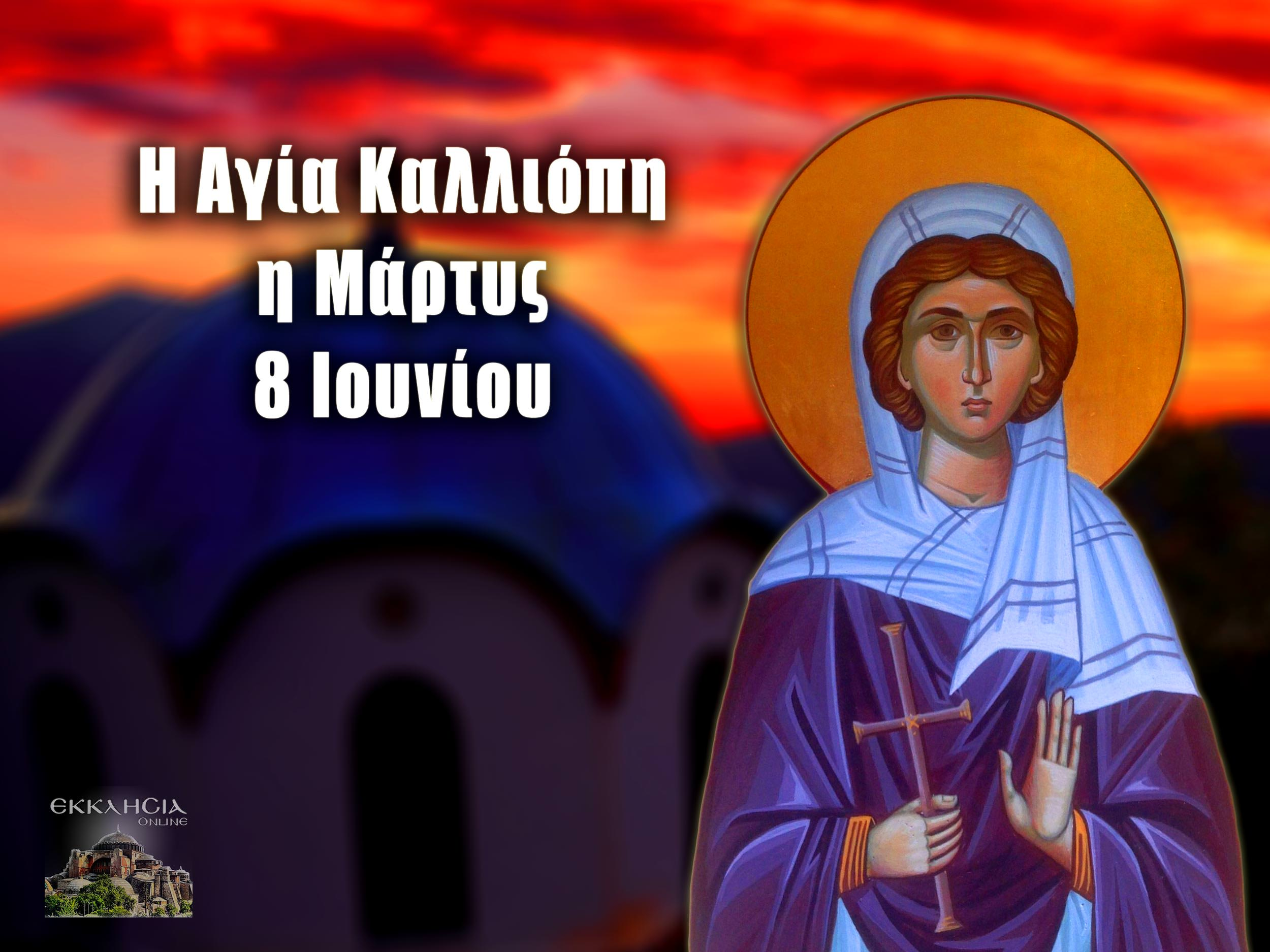 Αγία Καλλιόπη 8 Ιουνίου