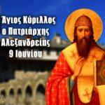 Άγιος Κύριλλος 9 Ιουνίου