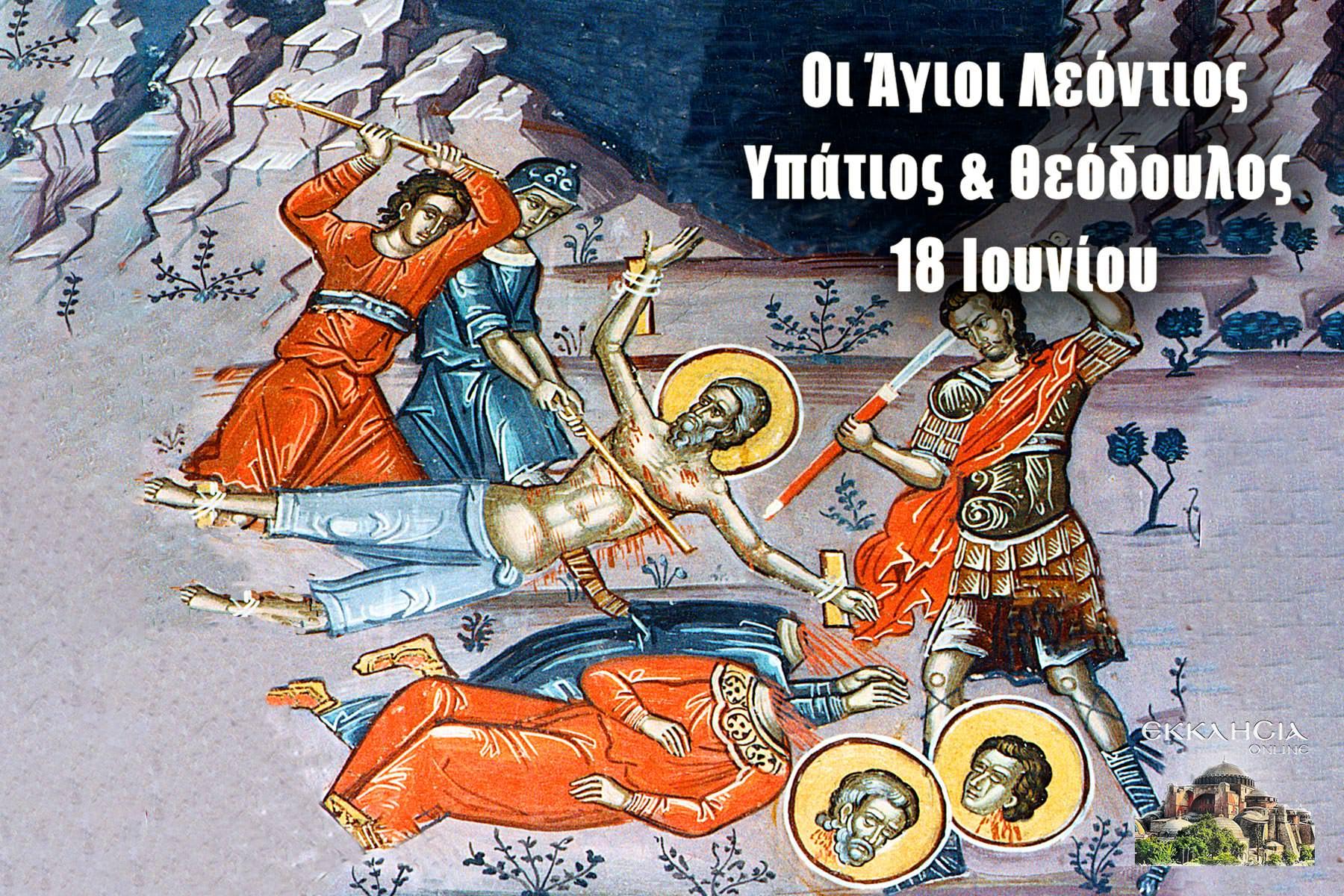 Άγιοι Λεόντιος Υπάτιος και Θεόδουλος 18 Ιουνίου