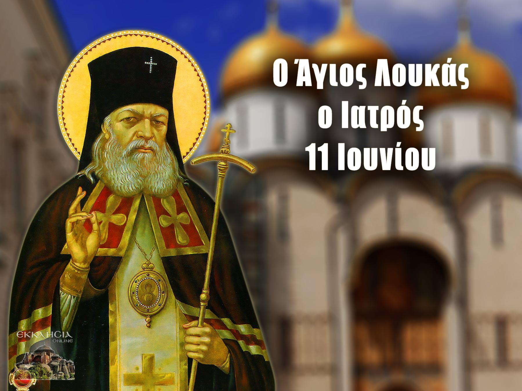 Άγιος Λουκάς Ιατρός 11 Ιουνίου