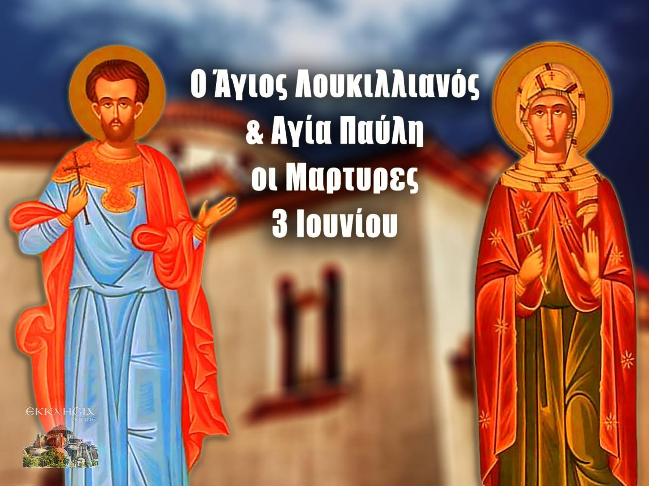 Άγιος Λουκιλλιανός και Παύλη 3 Ιουνίου