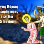 Άγιος Μάρκος εν Χίω 5 Ιουνίου
