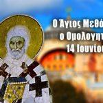 Άγιος Μεθόδιος 14 Ιουνίου