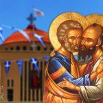 Άγιοι Πέτρος και Παύλος 29 Ιουνίου