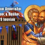 Άγιοι Πέτρος Παύλος Απόστολοι 29 Ιουνίου