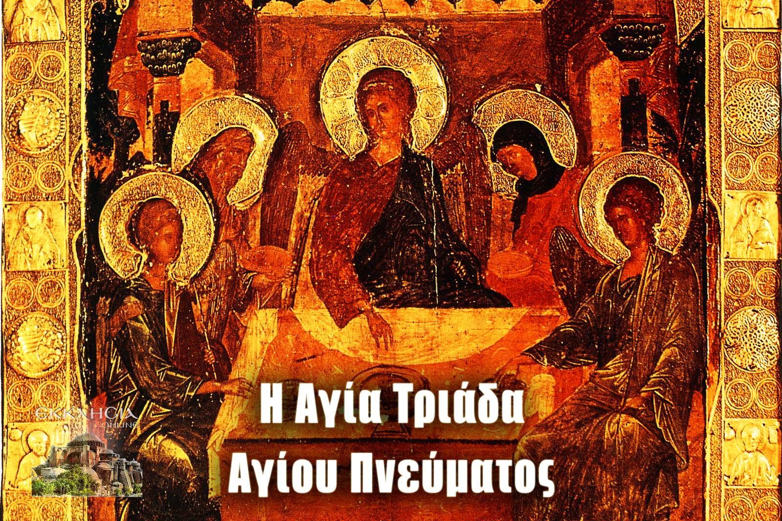 Αγία Τριάδα Αγίου Πνεύματος