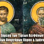Εύρεση των Τιμίων Λειψάνων των Αγίων Αναργύρων Κύρου και Ιωάννου 28 Ιουνίου