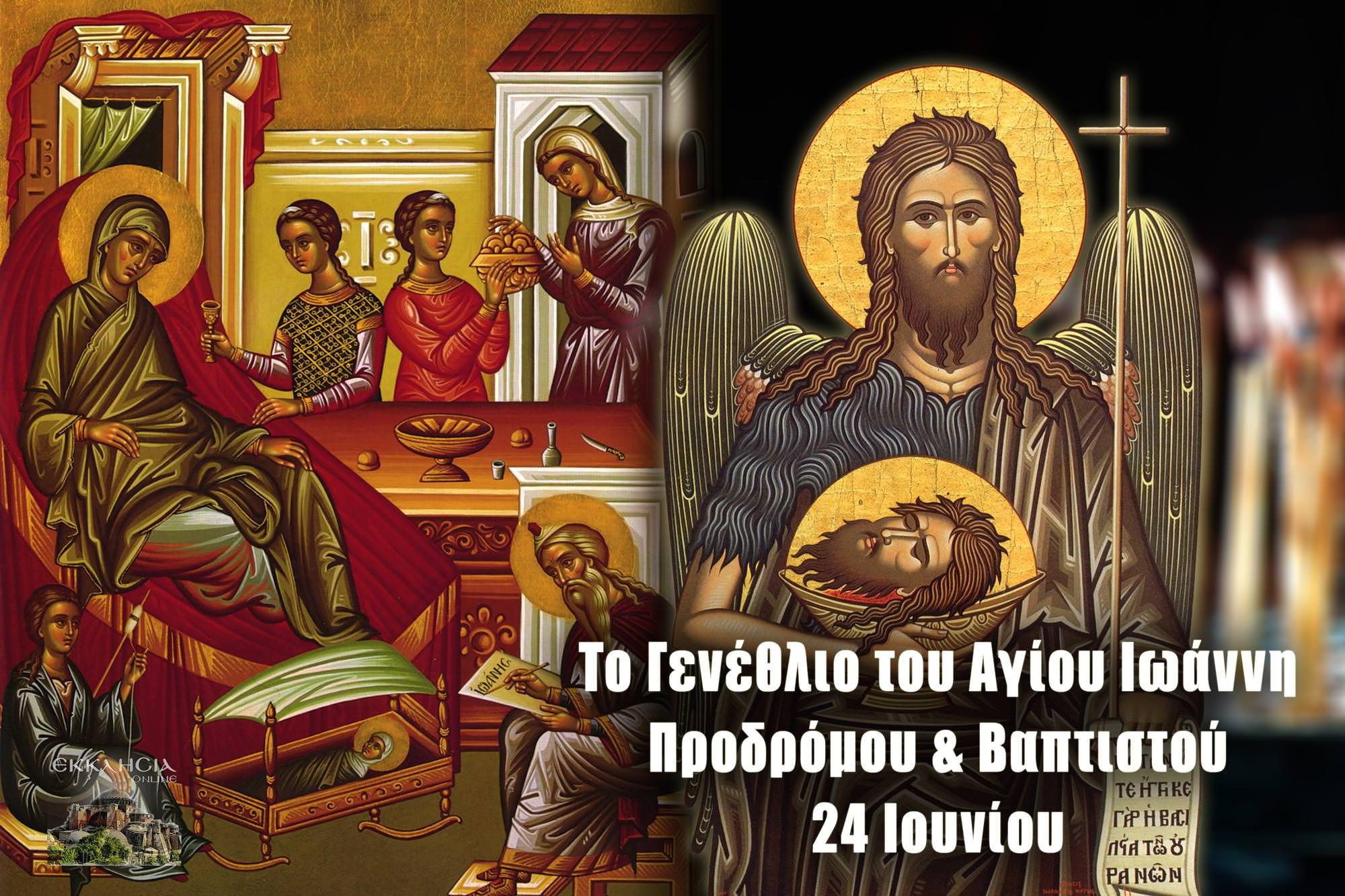 Το Γενέθλιο του Αγίου Ιωάννη Προδρόμου και Βαπτιστού 24 Ιουνίου