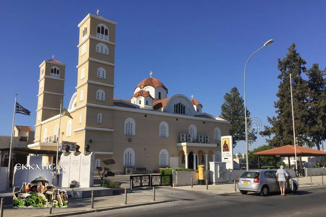 Ιερός Ναός Αγίου Αποστόλου Παύλου Λευκωσία