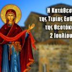 Κατάθεση Τιμίας Εσθήτος Θεοτόκου 2 Ιουλίου