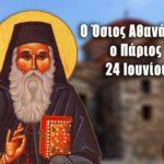 Όσιος Αθανάσιος ο Πάριος 24 Ιουνίου