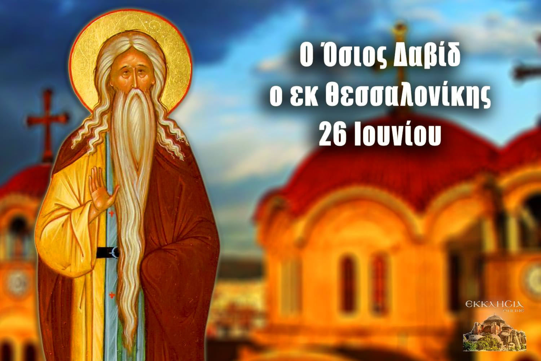 Όσιος Δαβίδ Θεσσαλονίκης 26 Ιουνίου