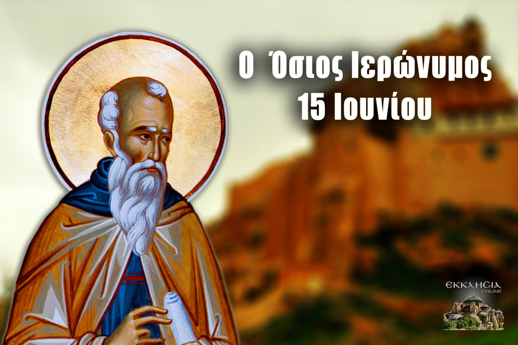 Όσιος Ιερώνυμος 15 Ιουνίου