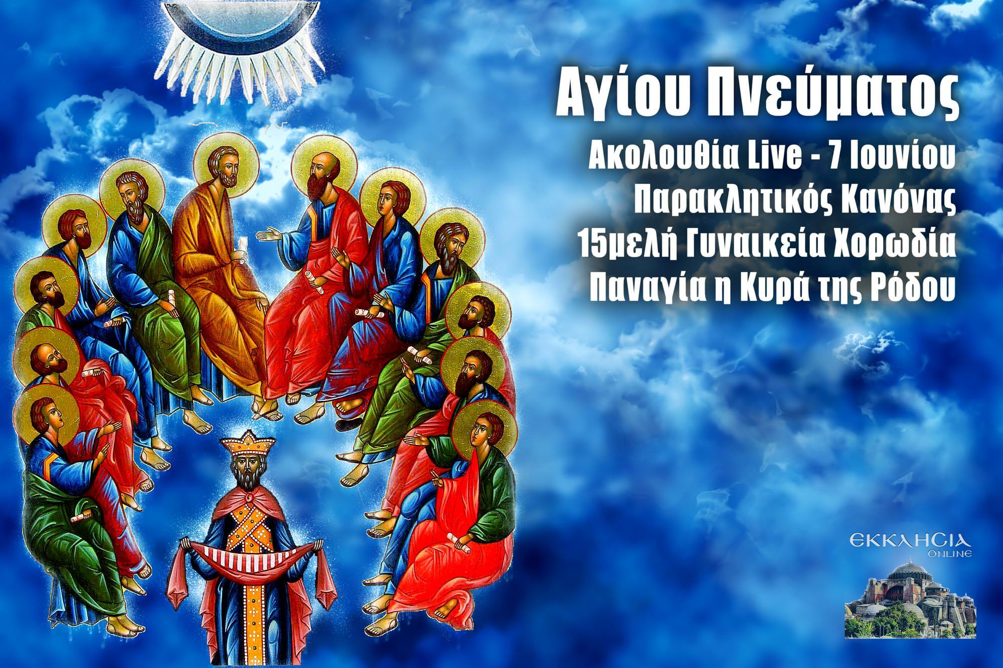 Παρακλητικός Αγίου Πνεύματος Live