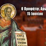 Προφήτης Αμώς 15 Ιουνίου