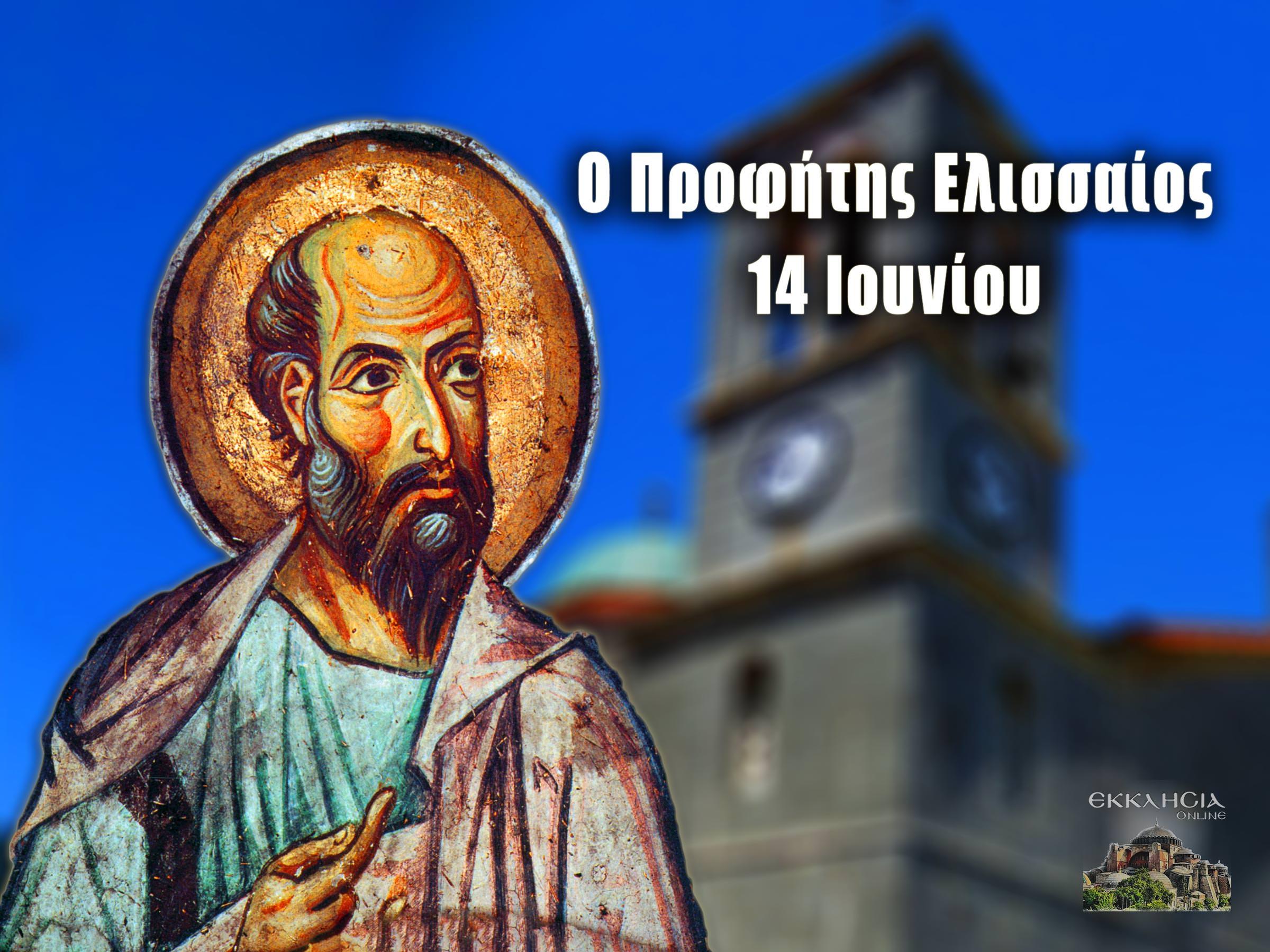 Προφήτης Ελισσαίος 14 Ιουνίου