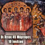 Άγιοι Σαράντα Πέντε Μάρτυρες 10 Ιουλίου