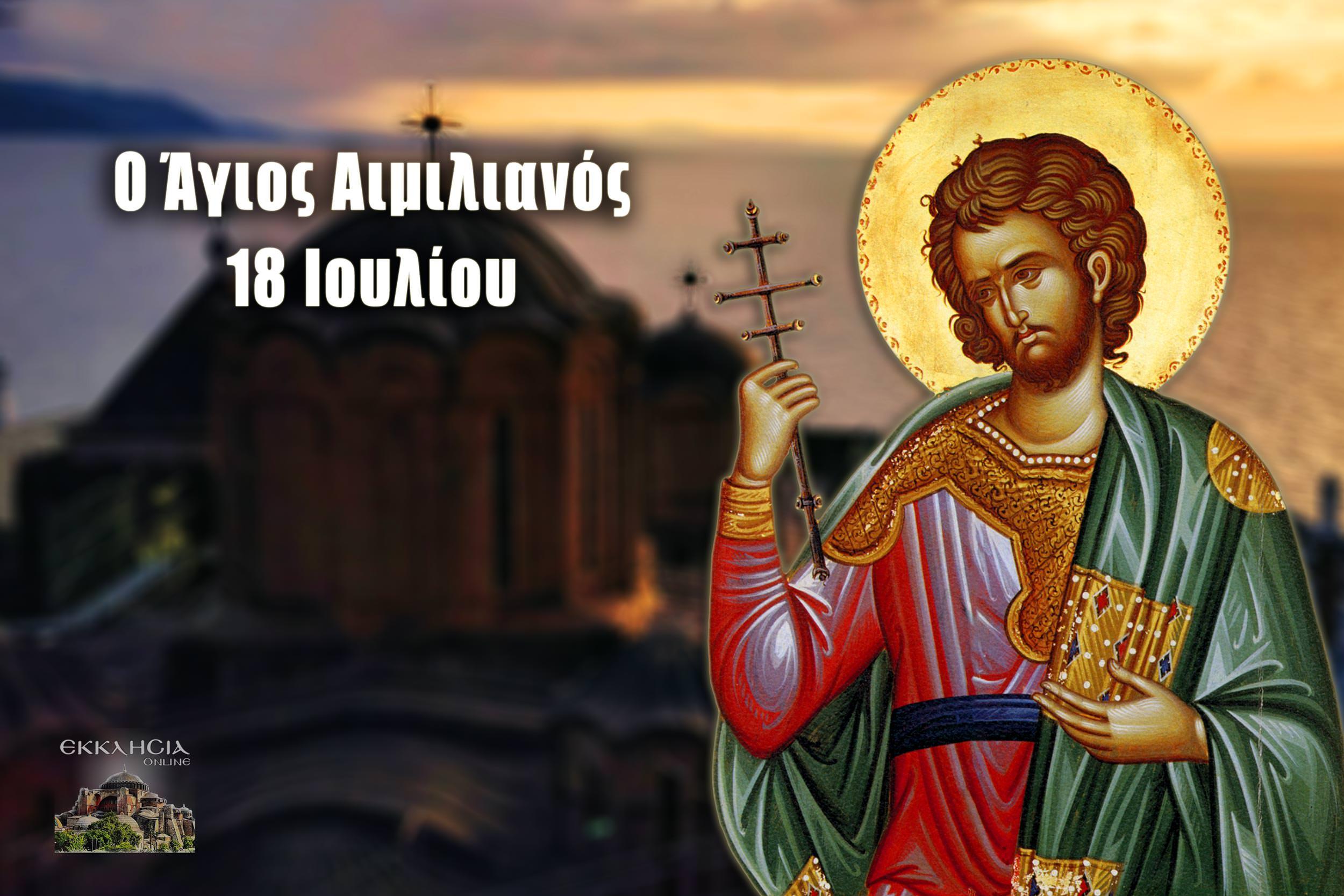 Άγιος Αιμιλιανός Μάρτυρας 18 Ιουλίου